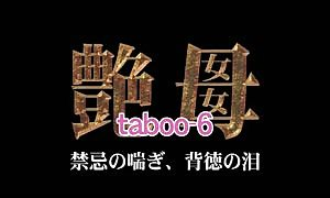 Taboo spell binding old lady 6 Eng slave